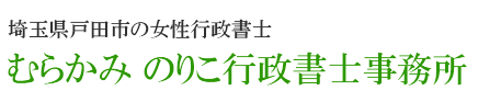 戸田市の女性行政書士「むらかみ のりこ行政書士事務所」